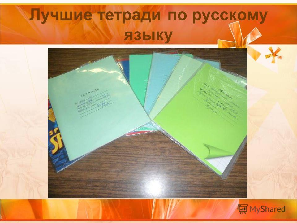 Лучшие тетради по русскому языку