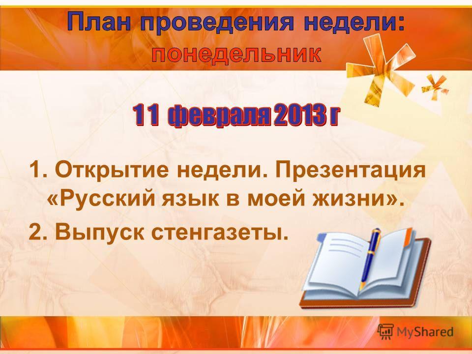 1. Открытие недели. Презентация «Русский язык в моей жизни». 2. Выпуск стенгазеты.