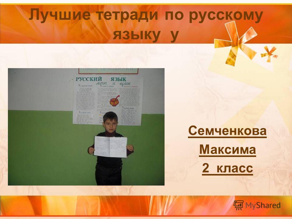 Лучшие тетради по русскому языку у Семченкова Максима 2 класс
