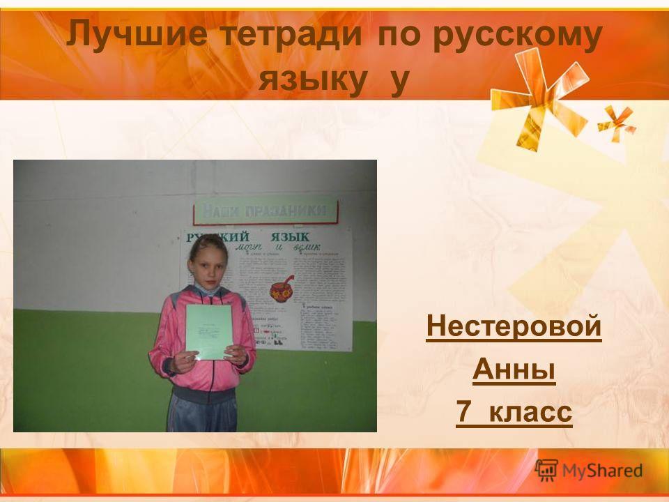 Лучшие тетради по русскому языку у Нестеровой Анны 7 класс