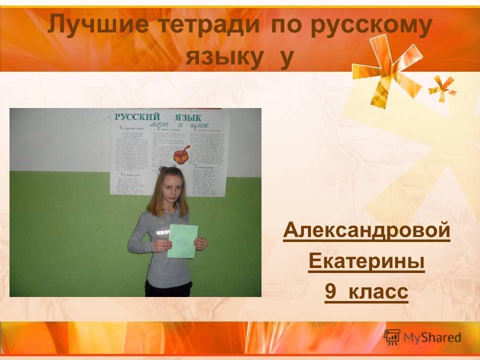 Лучшие тетради по русскому языку у Александровой Екатерины 9 класс