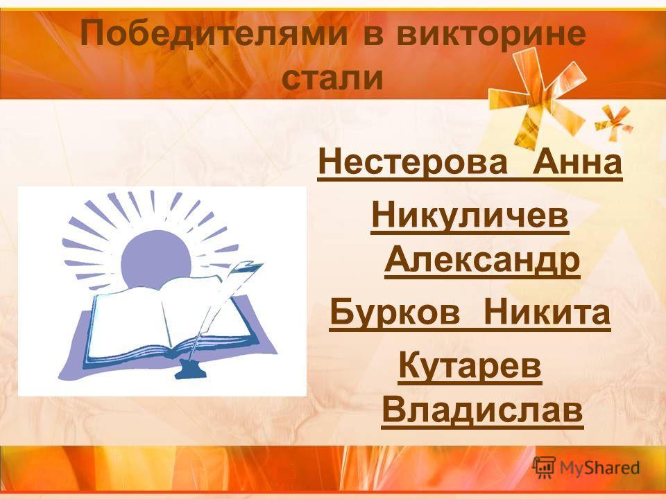 Победителями в викторине стали Нестерова Анна Никуличев Александр Бурков Никита Кутарев Владислав