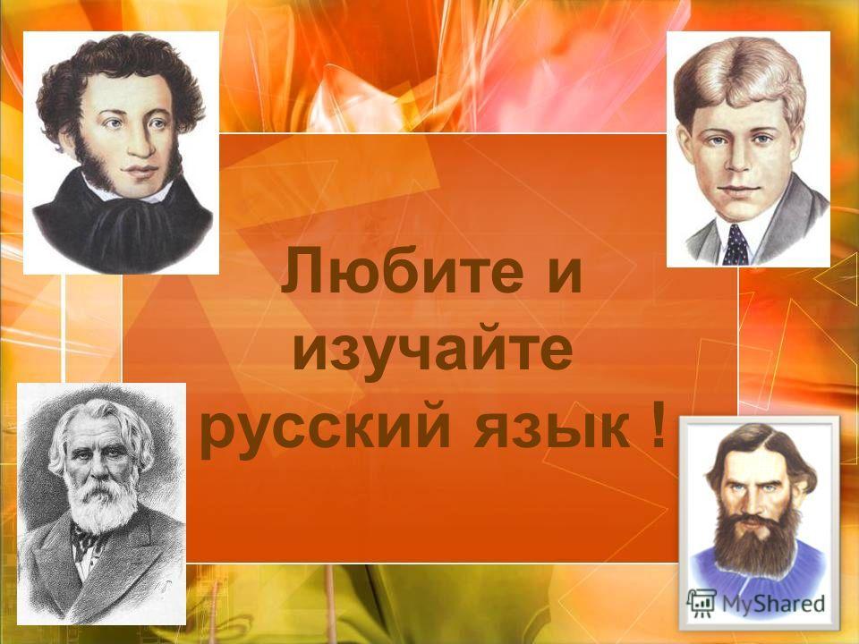 Любите и изучайте русский язык !