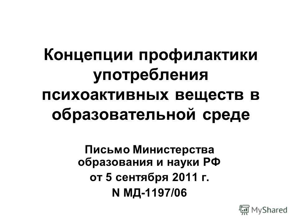 Концепции профилактики употребления психоактивных веществ в образовательной среде Письмо Министерства образования и науки РФ от 5 сентября 2011 г. N МД-1197/06