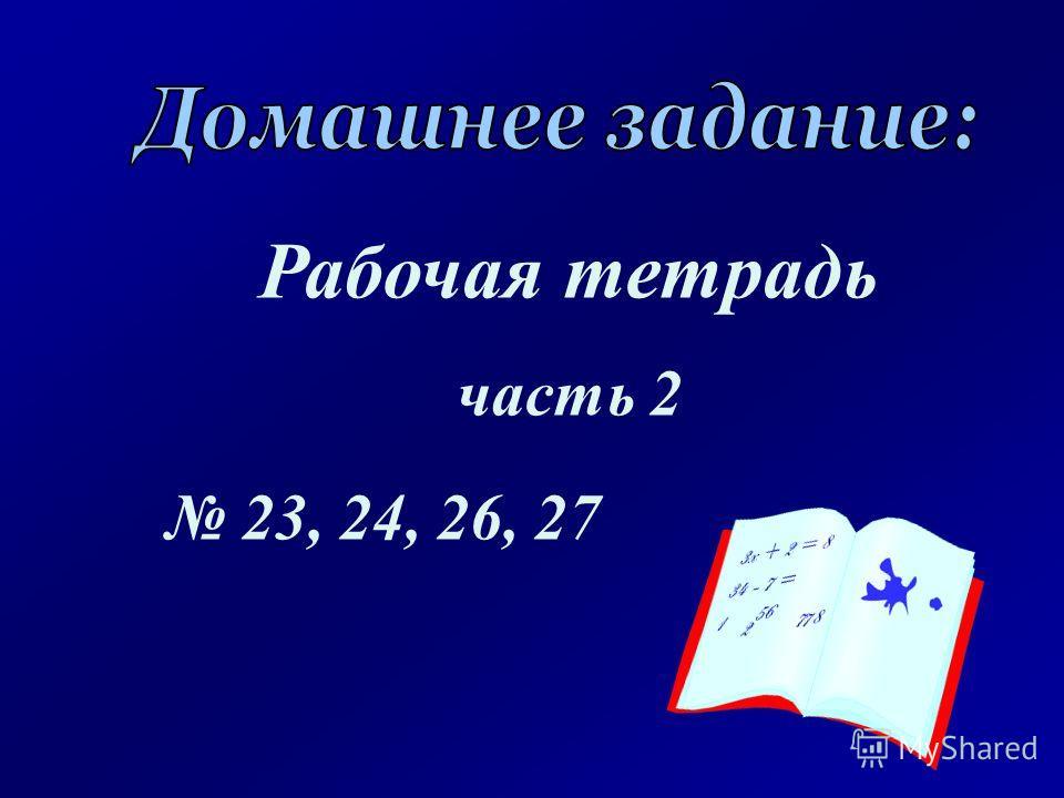 Рабочая тетрадь часть 2 23, 24, 26, 27