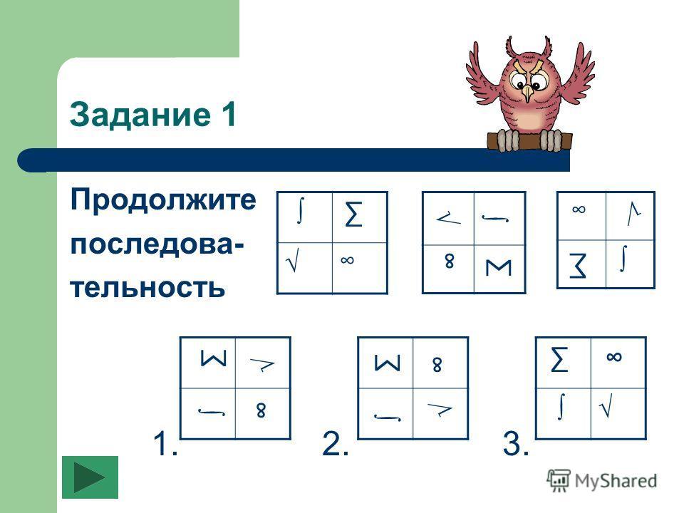 Задание 1 Продолжите последова- тельность 1. 2. 3.
