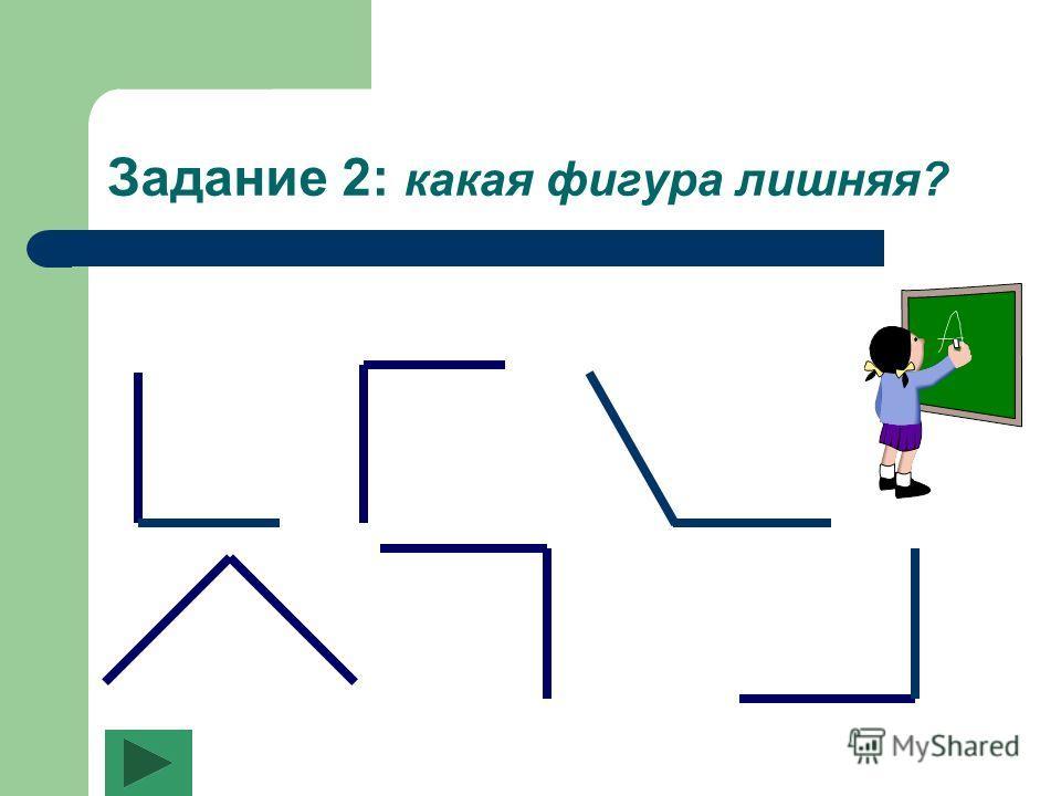 Задание 2: какая фигура лишняя?