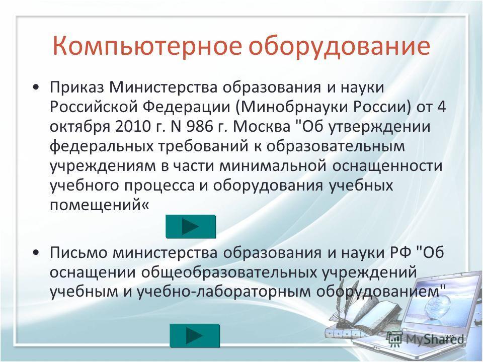 Компьютерное оборудование Приказ Министерства образования и науки Российской Федерации (Минобрнауки России) от 4 октября 2010 г. N 986 г. Москва