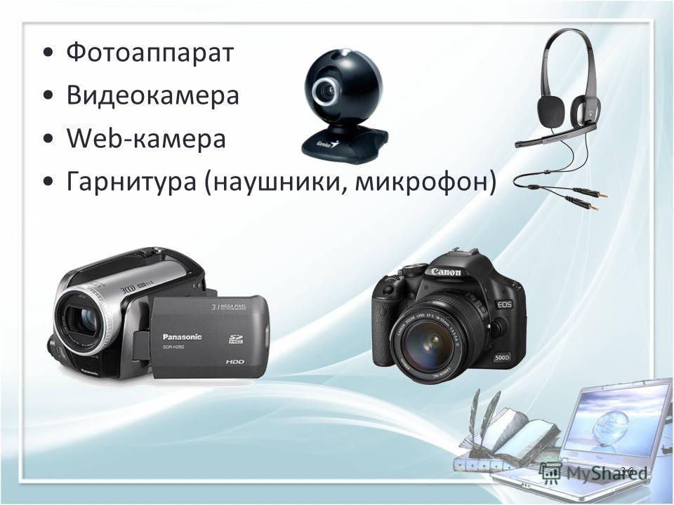 Фотоаппарат Видеокамера Web-камера Гарнитура (наушники, микрофон) 36