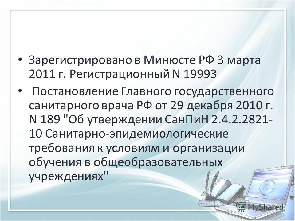 Зарегистрировано в Минюсте РФ 3 марта 2011 г. Регистрационный N 19993 Постановление Главного государственного санитарного врача РФ от 29 декабря 2010 г. N 189