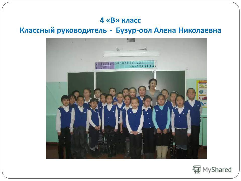 4 « В » класс Классный руководитель - Бузур - оол Алена Николаевна