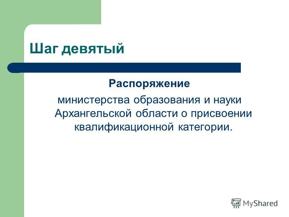 Шаг девятый Распоряжение министерства образования и науки Архангельской области о присвоении квалификационной категории.