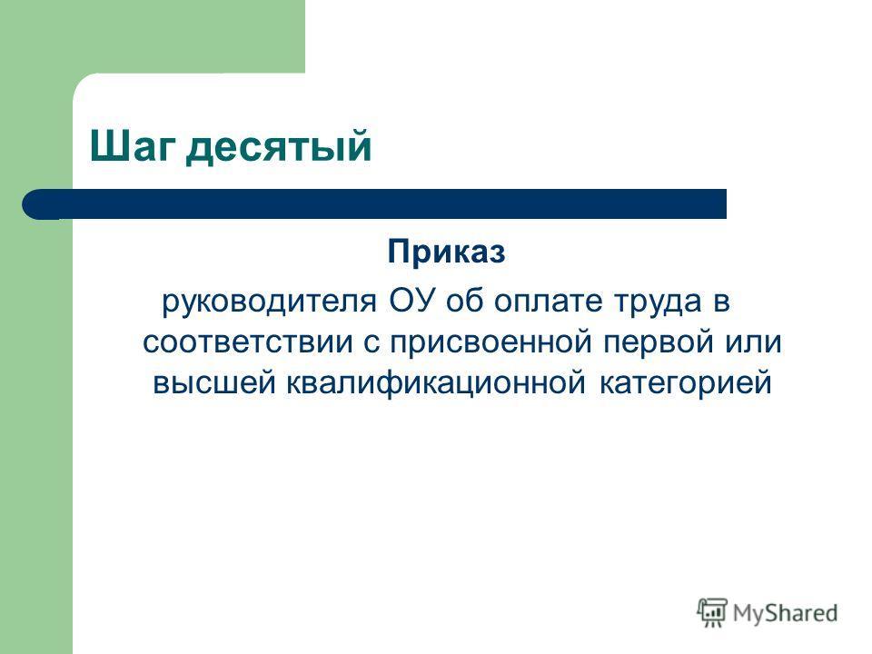 Шаг десятый Приказ руководителя ОУ об оплате труда в соответствии с присвоенной первой или высшей квалификационной категорией