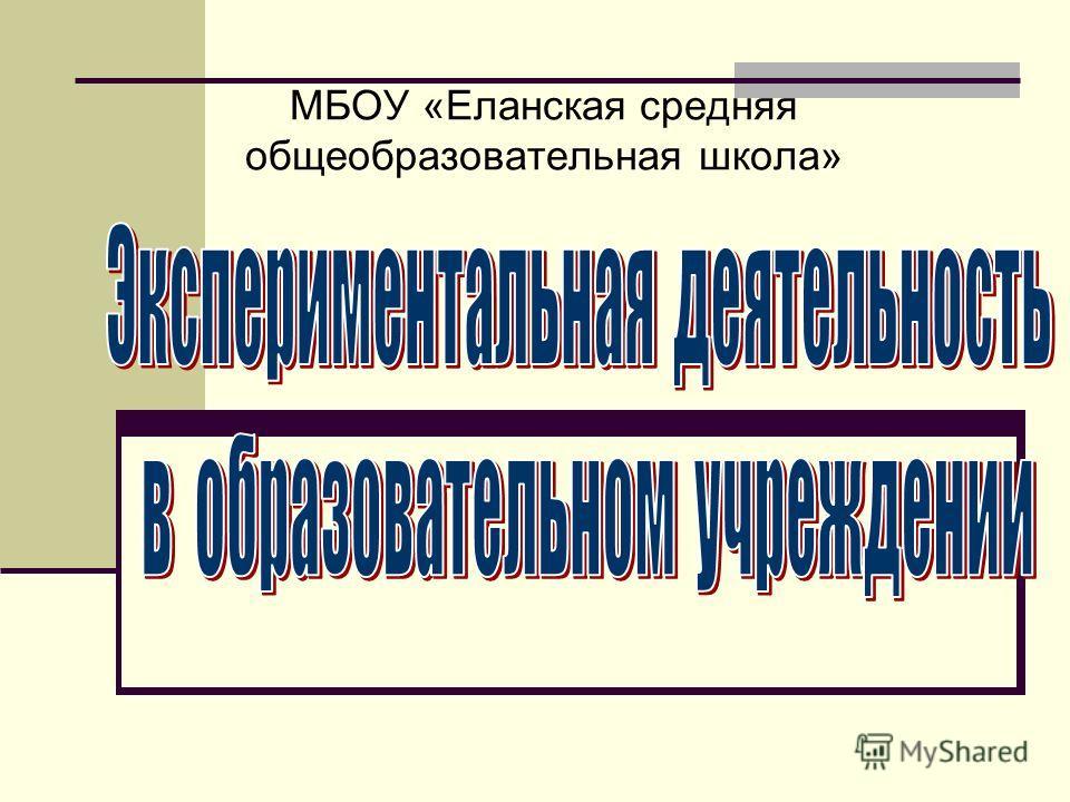 МБОУ «Еланская средняя общеобразовательная школа»