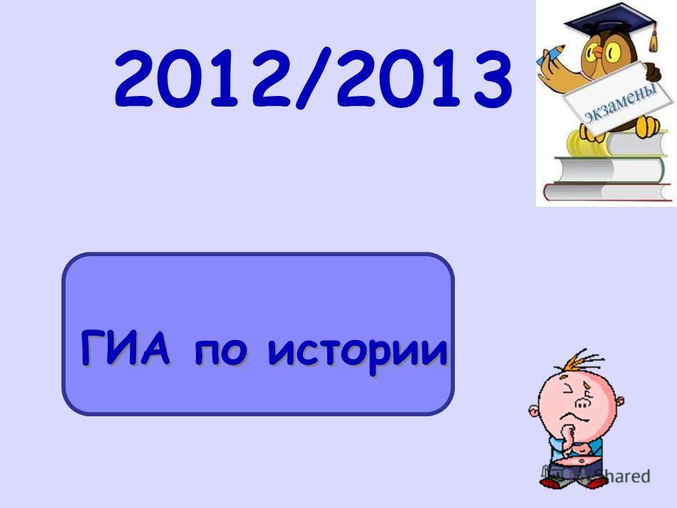 ГИА по истории 2012/2013