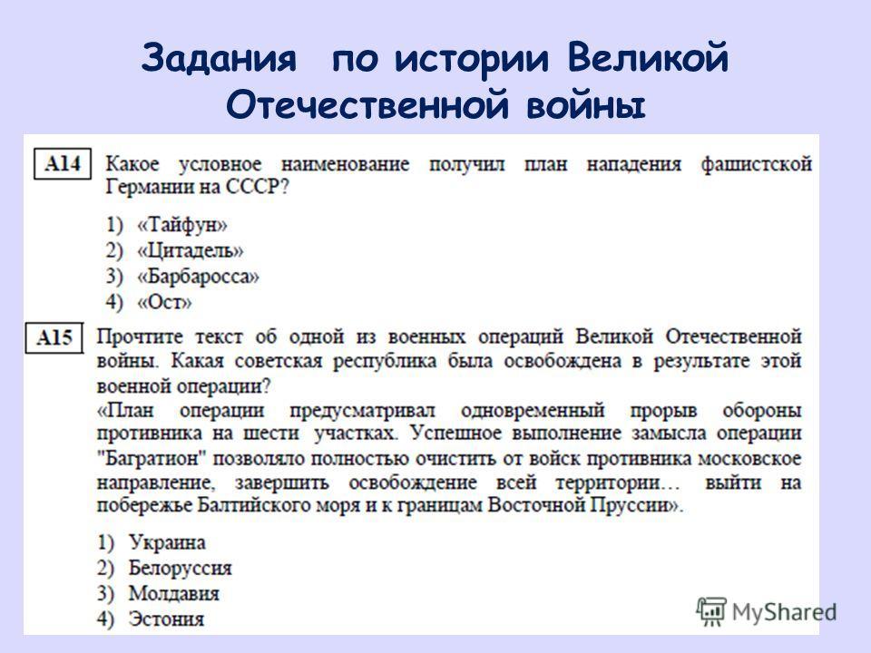 Задания по истории Великой Отечественной войны