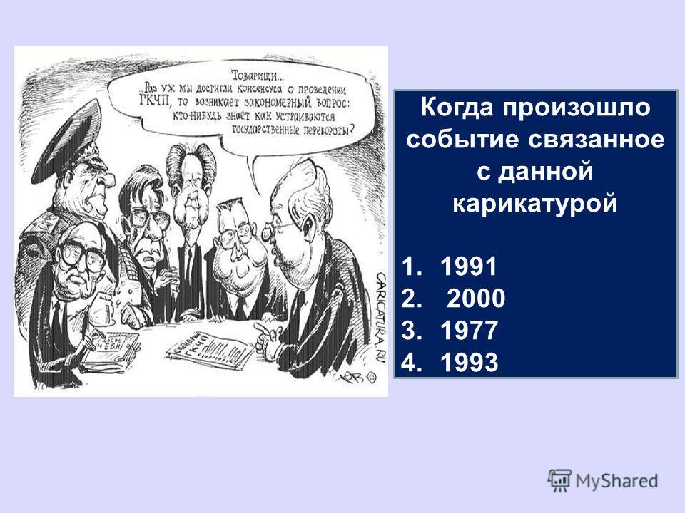 Когда произошло событие связанное с данной карикатурой 1.1991 2. 2000 3.1977 4.1993