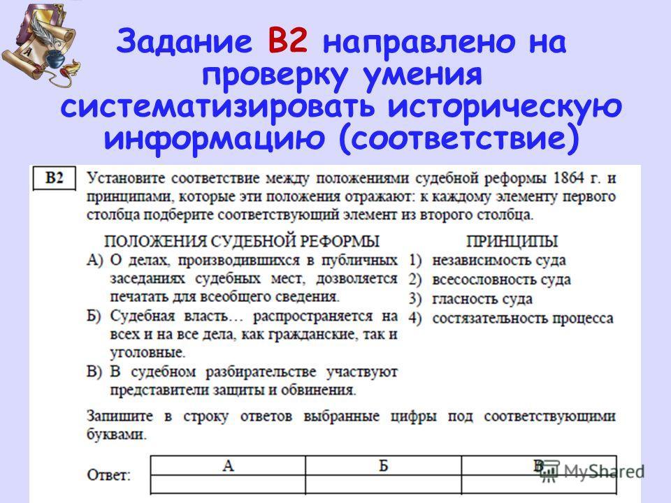 Задание В2 направлено на проверку умения систематизировать историческую информацию (соответствие)