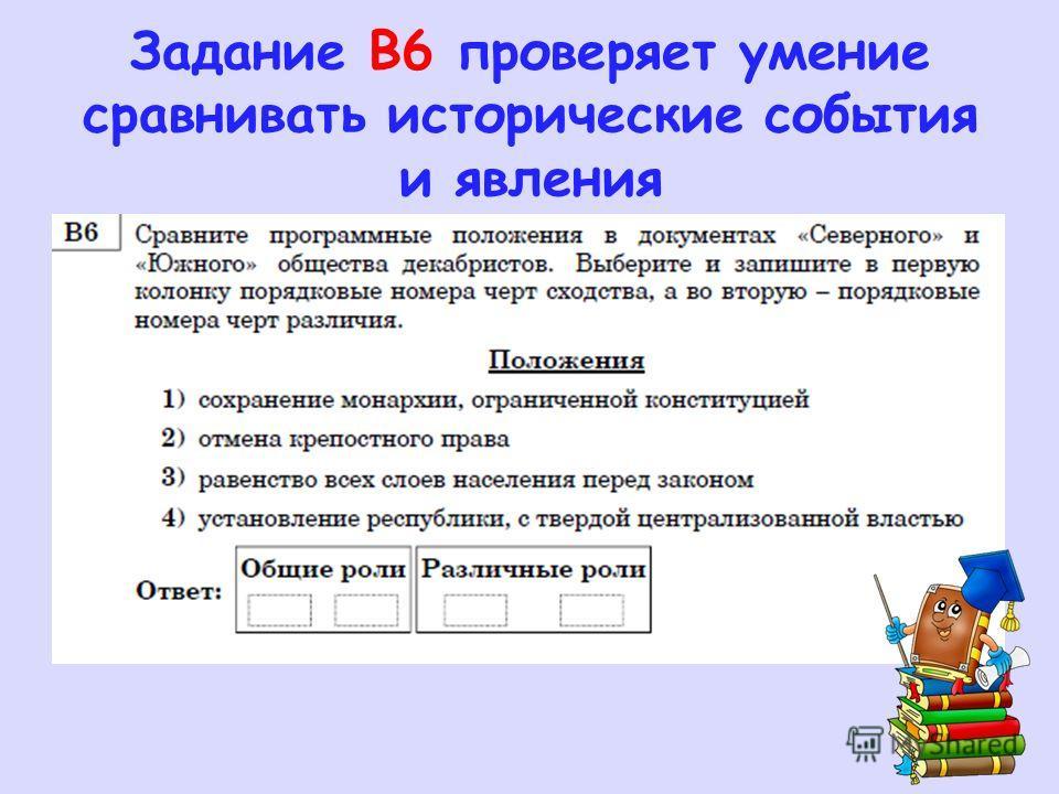 Задание В6 проверяет умение сравнивать исторические события и явления
