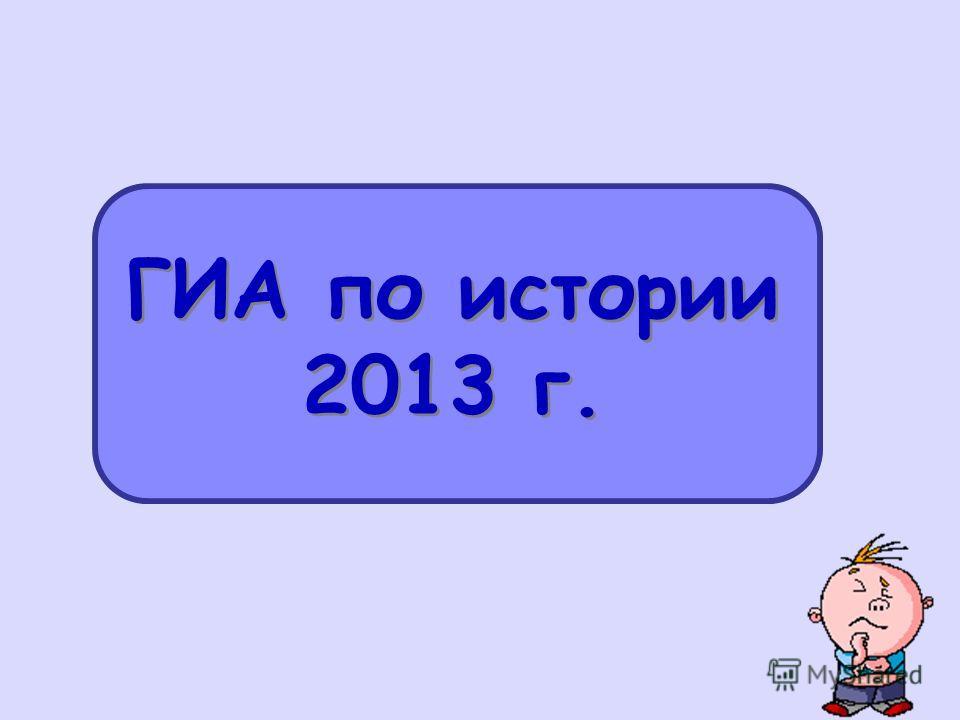 ГИА по истории 2013 г.
