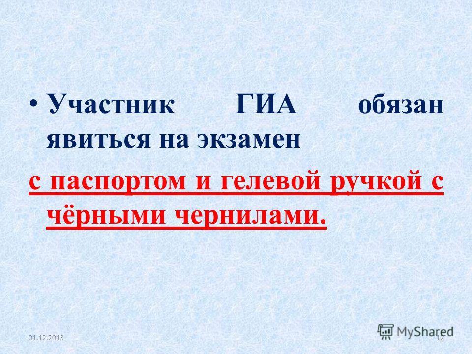 Участник ГИА обязан явиться на экзамен с паспортом и гелевой ручкой с чёрными чернилами. 01.12.201312