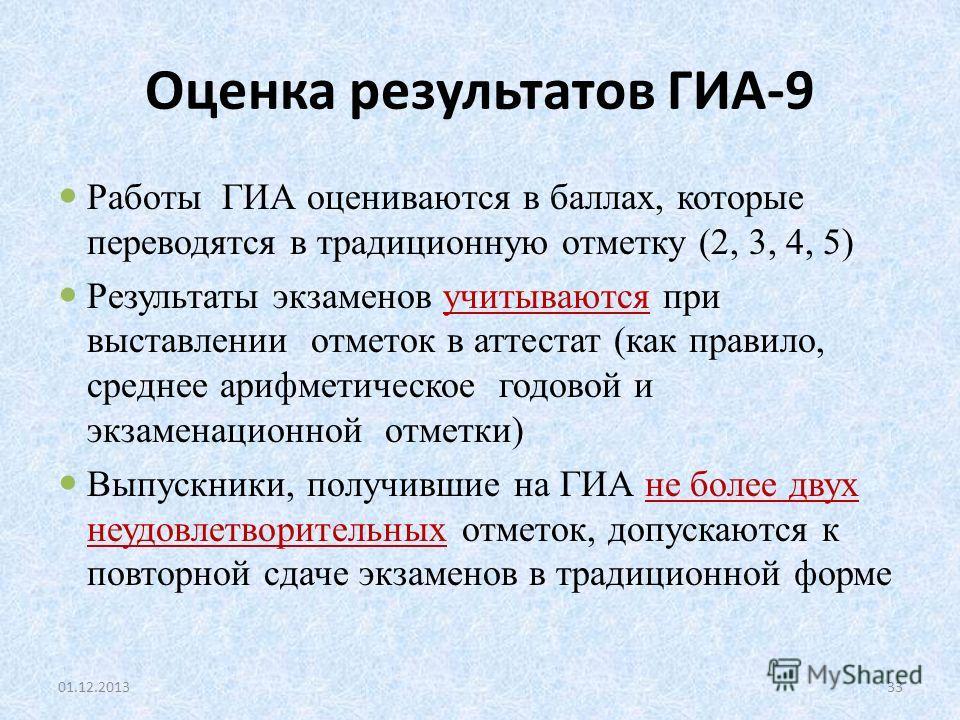 Оценка результатов ГИА-9 Работы ГИА оцениваются в баллах, которые переводятся в традиционную отметку (2, 3, 4, 5) Результаты экзаменов учитываются при выставлении отметок в аттестат (как правило, среднее арифметическое годовой и экзаменационной отмет