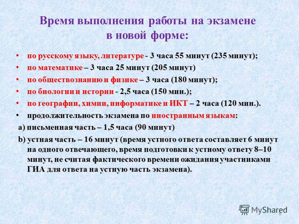 8 Время выполнения работы на экзамене в новой форме: по русскому языку, литературе - 3 часа 55 минут (235 минут); по русскому языку, литературе - 3 часа 55 минут (235 минут); по математике – 3 часа 25 минут (205 минут) по математике – 3 часа 25 минут