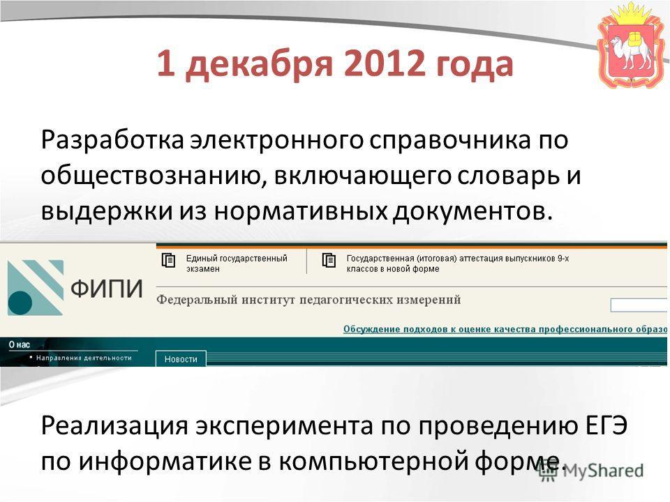 1 декабря 2012 года Разработка электронного справочника по обществознанию, включающего словарь и выдержки из нормативных документов. Реализация эксперимента по проведению ЕГЭ по информатике в компьютерной форме.