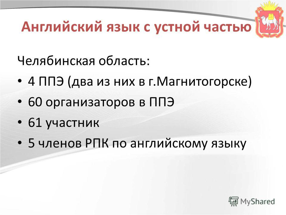 Челябинская область: 4 ППЭ (два из них в г.Магнитогорске) 60 организаторов в ППЭ 61 участник 5 членов РПК по английскому языку