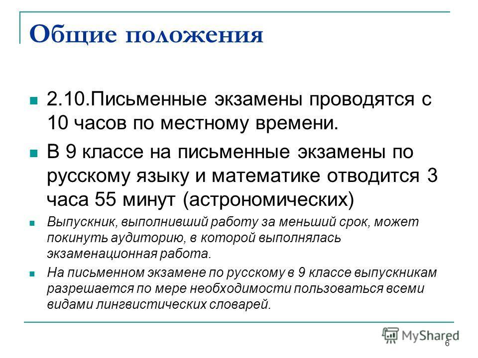 Общие положения 2.10.Письменные экзамены проводятся с 10 часов по местному времени. В 9 классе на письменные экзамены по русскому языку и математике отводится 3 часа 55 минут (астрономических) Выпускник, выполнивший работу за меньший срок, может поки