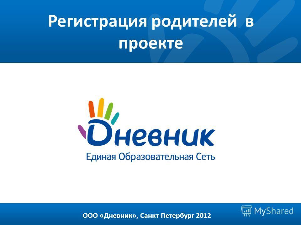 Регистрация родителей в проекте ООО «Дневник», Санкт-Петербург 2012