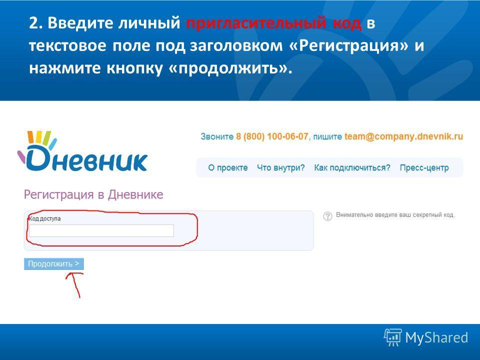 2. Введите личный пригласительный код в текстовое поле под заголовком «Регистрация» и нажмите кнопку «продолжить».