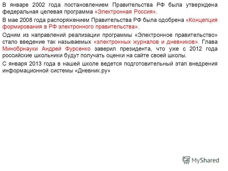 В январе 2002 года постановлением Правительства РФ была утверждена федеральная целевая программа «Электронная Россия». В мае 2008 года распоряжением Правительства РФ была одобрена «Концепция формирования в РФ электронного правительства». Одним из нап