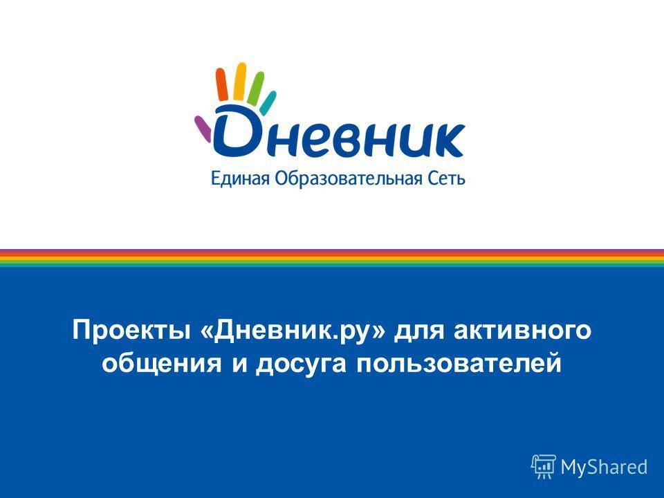 Проекты «Дневник.ру» для активного общения и досуга пользователей