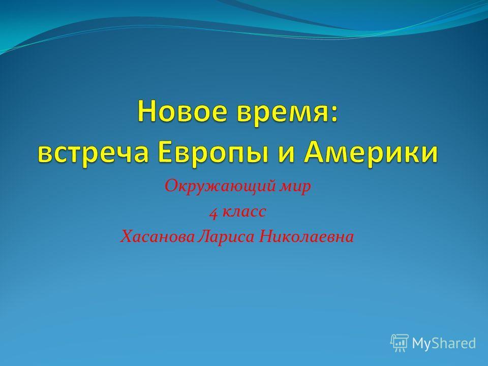 Окружающий мир 4 класс Хасанова Лариса Николаевна