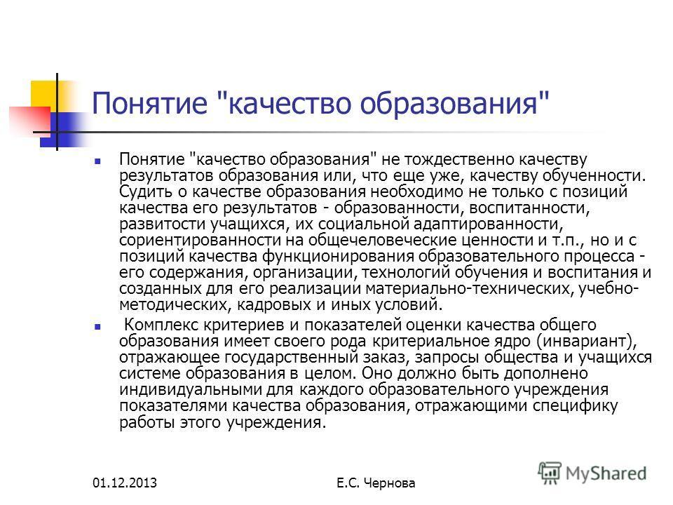 01.12.2013Е.С. Чернова Понятие