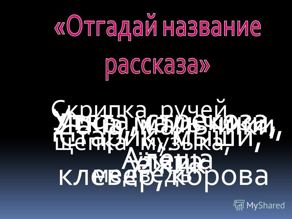 2 класс МОУ сош 9 Хасанова Лариса Николаевна