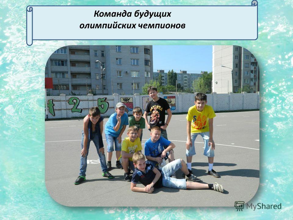 Команда будущих олимпийских чемпионов