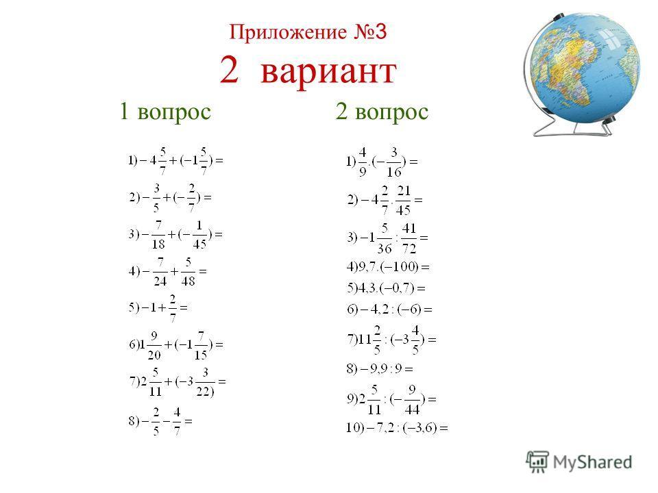 Приложение 3 2 вариант 1 вопрос2 вопрос