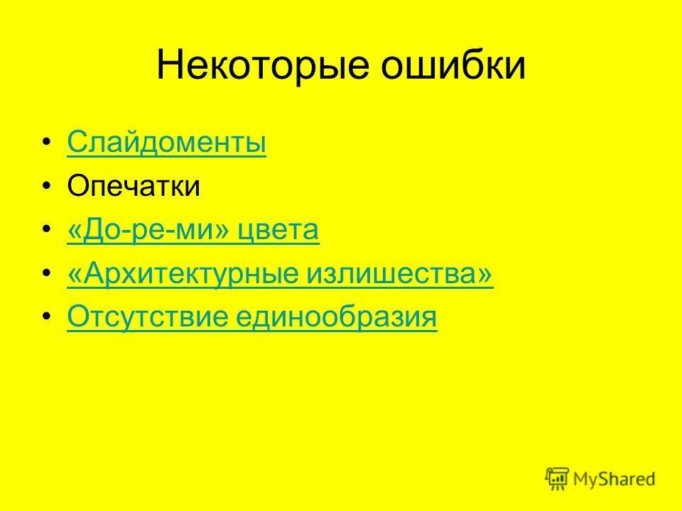 Некоторые ошибки Слайдоменты Опечатки «До-ре-ми» цвета «Архитектурные излишества» Отсутствие единообразия