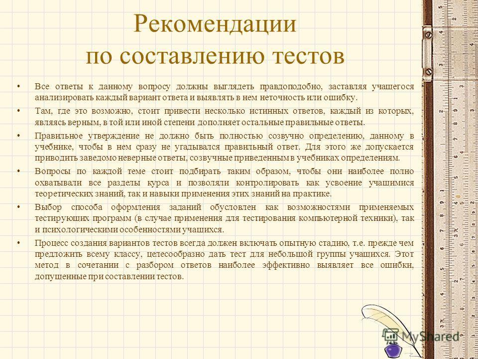 Методика построения теста При использовании программированного контроля для оперативной оценки знаний учащихся по русскому языку нами были выработаны рекомендации, которые в совокупности могут служить методикой, используемой при составлении вопросов