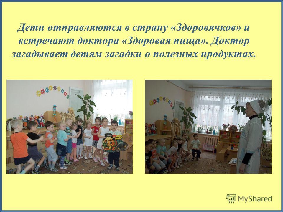 Дети отправляются в страну «Здоровячков» и встречают доктора «Здоровая пища». Доктор загадывает детям загадки о полезных продуктах.