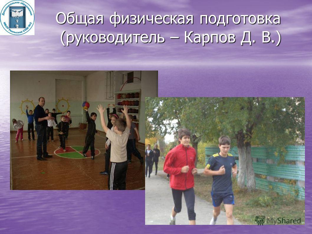 Общая физическая подготовка (руководитель – Карпов Д. В.)