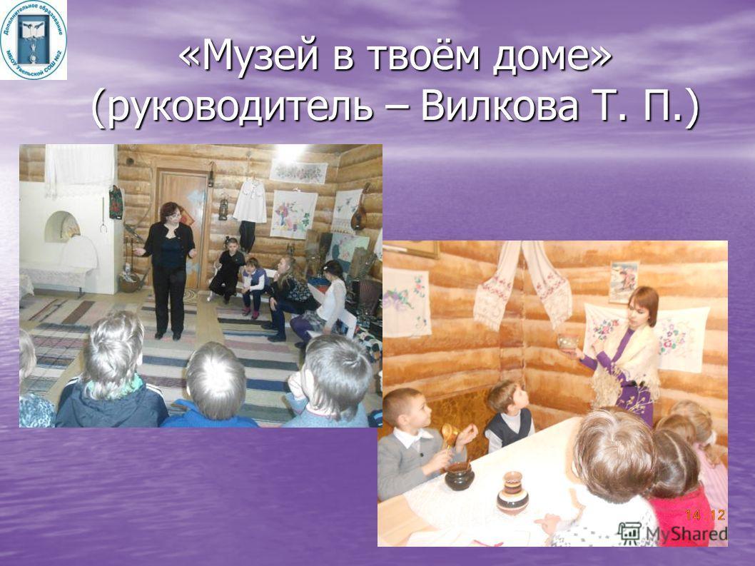 «Музей в твоём доме» (руководитель – Вилкова Т. П.)