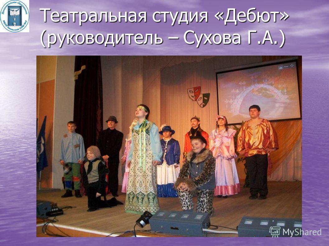 Театральная студия «Дебют» (руководитель – Сухова Г.А.)