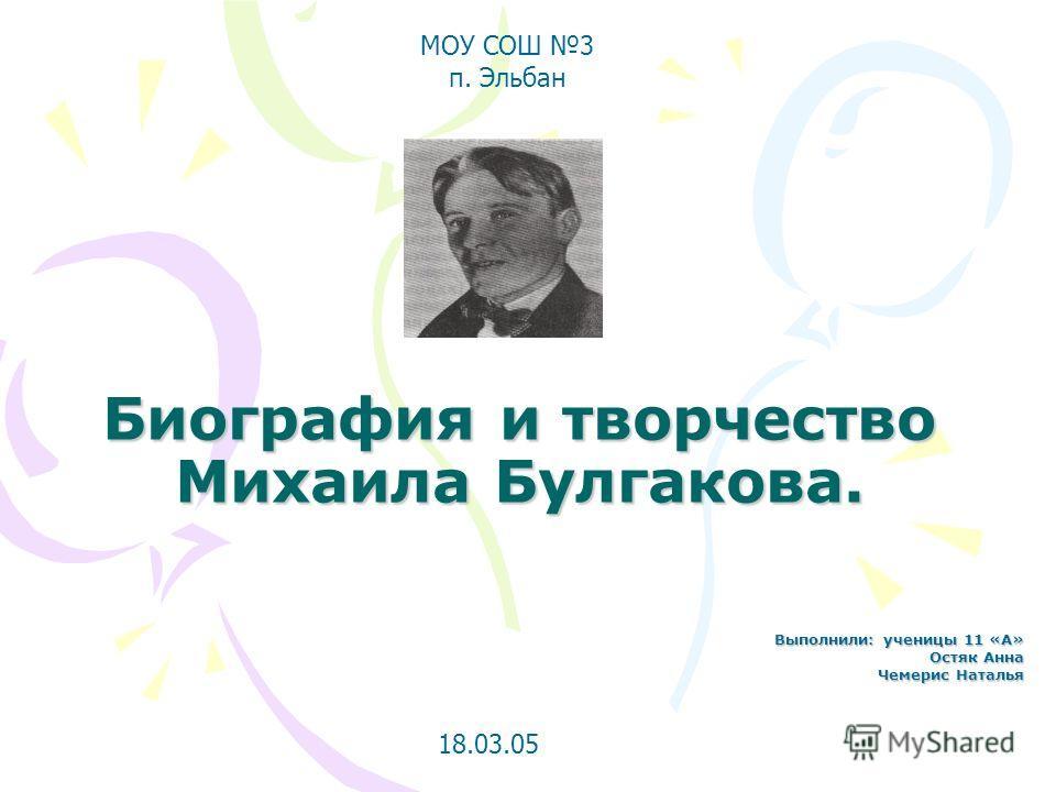 Биография и творчество Михаила