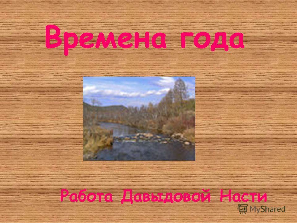 Времена года Работа Давыдовой Насти