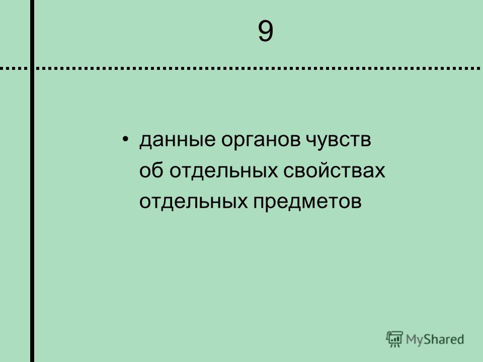 9 данные органов чувств об отдельных свойствах отдельных предметов