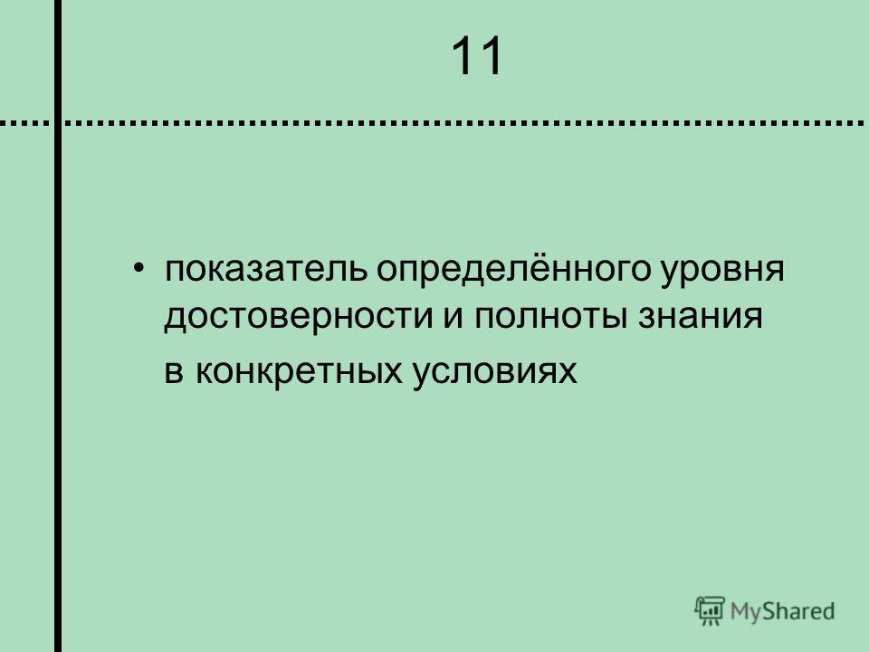 11 показатель определённого уровня достоверности и полноты знания в конкретных условиях