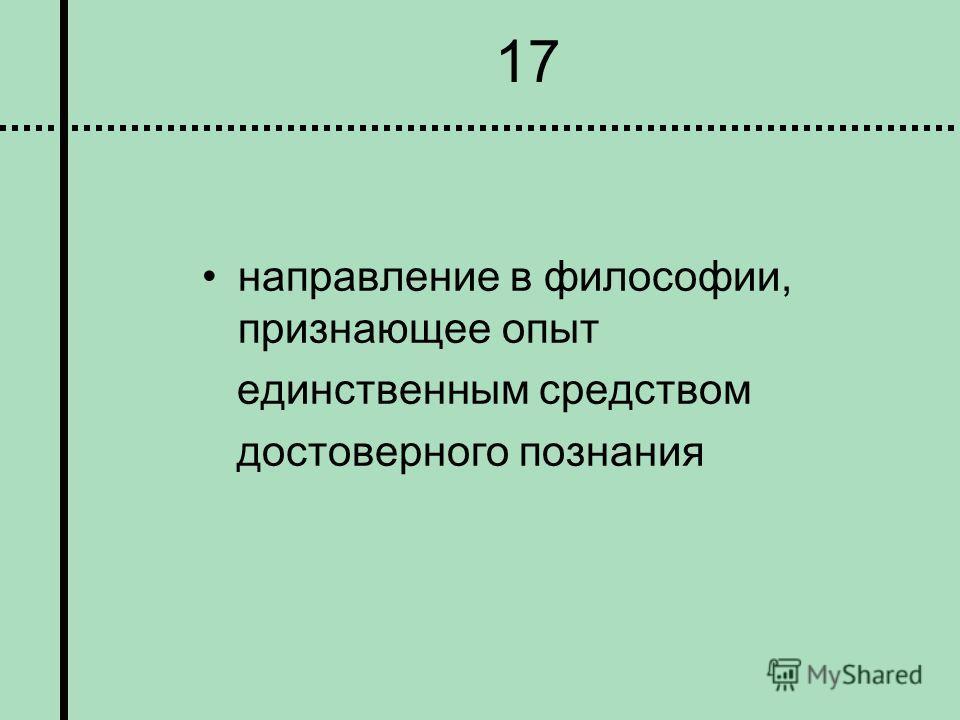 17 направление в философии, признающее опыт единственным средством достоверного познания